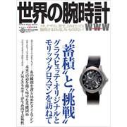 世界の腕時計 No.125 [ムックその他]