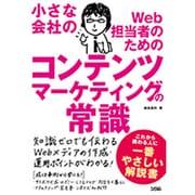 小さな会社のWeb担当者のためのコンテンツマーケティングの常識 [単行本]