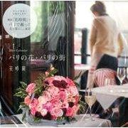 「花時間」パリの花・パリの街Calendar 2016 [ムックその他]