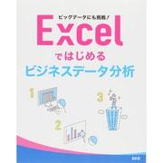 ビッグデータにも挑戦!Excelではじめるビジネスデータ分析 [単行本]