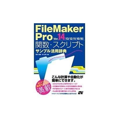 FileMaker Pro関数・スクリプトサンプル活用辞典―Ver.14/13/12/11/10/9対応 [単行本]