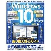 Windows10をすぐに使いこなす本 [ムックその他]