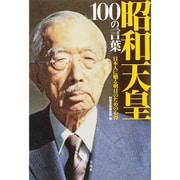昭和天皇 100の言葉日本人に贈る明日のための心得 [単行本]