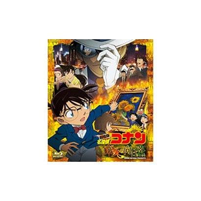 劇場版 名探偵コナン 業火の向日葵 [Blu-ray Disc]