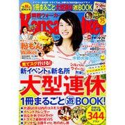 Kansai Walker (関西ウォーカー) 2015年 9/29号 [雑誌]