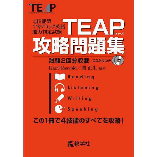 赤本851 TEAP攻略問題集 2016年版 [全集叢書]