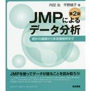 JMPによるデータ分析―統計の基礎から多変量解析まで 第2版 [単行本]