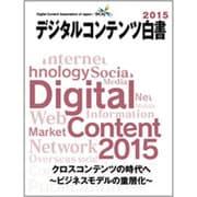 デジタルコンテンツ白書 2015 [単行本]