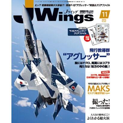 J Wings (ジェイウイング) 2015年 11月号 [雑誌]
