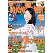 TOKYO WALKER 2015年 10月号 [雑誌]