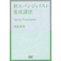 新エバンジェリスト養成講座―Tips for Presentation [単行本]