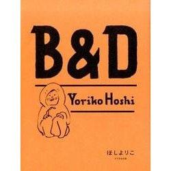B&D(クウネルの本) [単行本]