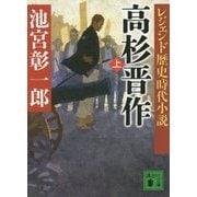レジェンド歴史時代小説 高杉晋作〈上〉(講談社文庫) [文庫]