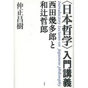 """""""日本哲学""""入門講義―西田幾多郎と和辻哲郎 [単行本]"""