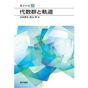 代数群と軌道 数学の杜 3 [単行本]
