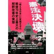 憲法決壊〈2〉「戦える日本」に変貌させた戦後70年史上最大の解釈改憲の実態 [単行本]