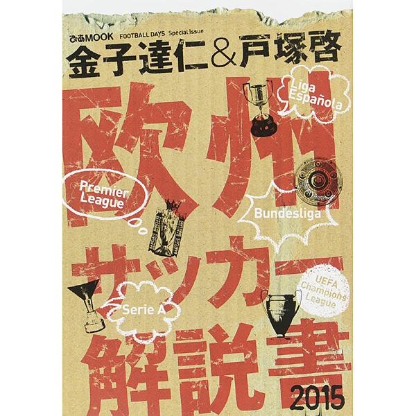 金子達仁&戸塚啓 欧州サッカー解説書2015 [ムックその他]