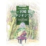 わたしも弾けるピアノで宮崎駿&スタジオジブリ-CD BOOK [単行本]