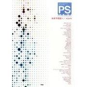 未来予想図2/AGAIN(Piano Solo ポピュラー・アーティスト・セレクション) [単行本]