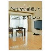 超シンプルな部屋 [単行本]