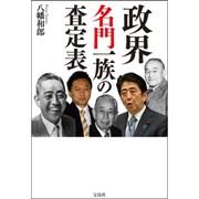政界名門一族の査定表 [単行本]