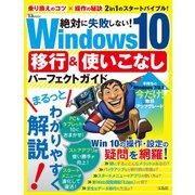 絶対に失敗しない! Windows10 移行&使いこなしパーフェクトガイド [ムックその他]