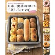 日本一簡単に家で焼けるちぎりパンレシピ [ムックその他]