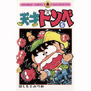 天才ドンベ 5(てんとう虫コミックス) [新書]