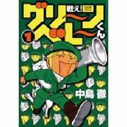 戦えグリーンベレーくん 1(てんとう虫コミックススペシャル) [コミック]