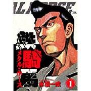 鉄騎馬 1(ヤングサンデーコミックス) [コミック]