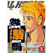 鉄騎馬 3(ヤングサンデーコミックス) [コミック]
