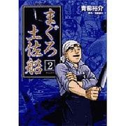 まぐろ土佐船 2(ビッグコミックス) [コミック]