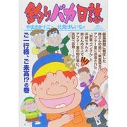 釣りバカ日誌<93>(ビッグ コミックス) [コミック]
