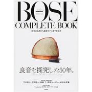 BOSE COMPLETE BOOK-往年の名機から最新モデルまでを紹介(Gakken Mook) [ムックその他]