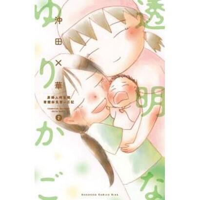 透明なゆりかご 2(講談社コミックスキス) [コミック]