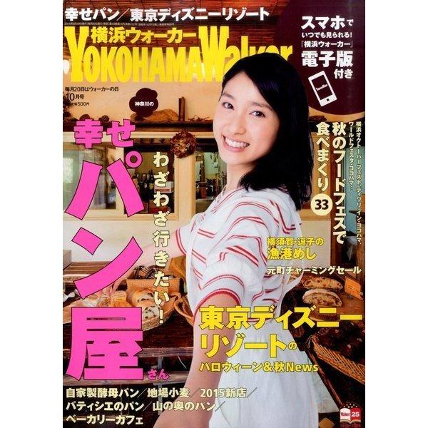 横浜ウォーカー 2015年 10月号 [雑誌]