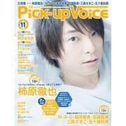 Pick-Up Voice (ピックアップヴォイス) 2015年 11月号 [雑誌]
