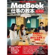 Mac Fan Special MacBook仕事の教本[超実践] [ムックその他]