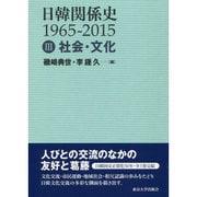日韓関係史 1965-2015〈3〉社会・文化 [全集叢書]