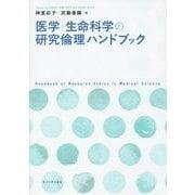 医学・生命科学の研究倫理ハンドブック [単行本]