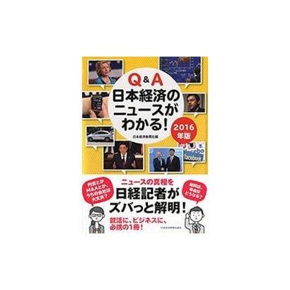 Q&A日本経済のニュースがわかる!〈2016年版〉 [単行本]