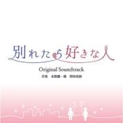 東海テレビ・フジテレビ系ドラマ 別れたら好きな人 Original Soundtrack