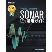 すぐに使い方がわかるSONAR120%活用ガイド [全集叢書]