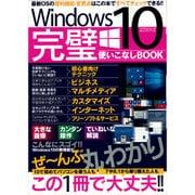 Windows10完璧使いこなしBOOK (マイウェイムック) [ムック・その他]