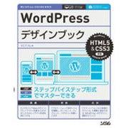 WordPressデザインブック―HTML5&CSS3準拠(WordPress DESIGN BOOK) [単行本]