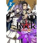 幕末Rock-howling soul 2(IDコミックス ZERO-SUMコミックス) [コミック]