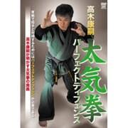 高木康嗣大気拳パーフェクトディフェンス [DVD]