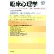 臨床心理学 Vol.15 No.5 [単行本]
