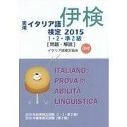 実用イタリア語検定1・2・準2級 試験問題・解説(リスニングCD付)〈2015〉 [リスニングCD付]