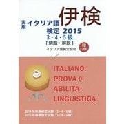 実用イタリア語検定3・4・5級 試験問題・解説(リスニングCD付)〈2015〉 [リスニングCD付]